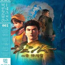 Shenmue Original Soundtrack